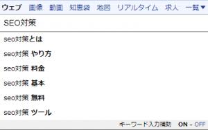Yahoo!サジェストSEO対策