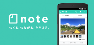 noteアプリトップ