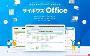 サイボウズOffice特設サイトTOP