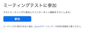 ZOOM接続テスト