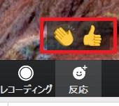 ZOOM反応ボタン