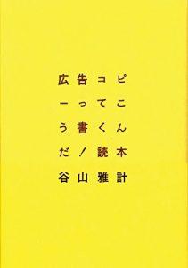 キャッチコピー黄色い本