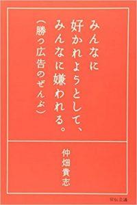 キャッチコピー本1 仲畑さん