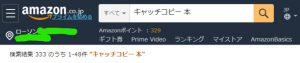 Amazonキャッチコピー本_LI