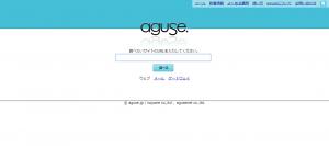 WEB調査aguse
