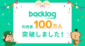 Backlog利用者100万人突破