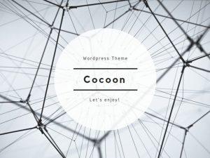 無料WordPressテーマ COCOON(コクーン)